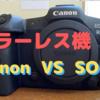 2020年ミラーレスカメラ生産台数に異変あり!〜Canonの猛追は本物か?〜