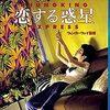 映画「恋する惑星」- フェイ・ウォン (王菲)へのファンレター