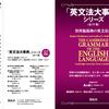 世界最高峰の英文法書『英文法大事典』シリーズ、ついに完成‼