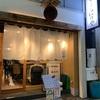 おでんトさかな にのや@新宿