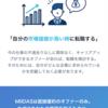 【転職】MIIDAS(ミーダス)の評判は?無料(登録不要)で自分の市場価値と適正年収を調べてみた。