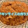 具材は肉と玉ねぎ!簡単なチキンライスの作り方(レシピ)