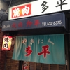 焼肉「多平」~安くておいしい大阪の焼肉屋さん~