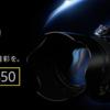 【Nikon D850】素人最速レビュー!? D800・D810との比較 @ニコンプラザ 大阪 発表イベントもあり