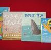<初> 娘のクラスで絵本の読み聞かせ。読んだのはこの3冊です!