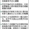 東京医大 女子ら差別06年から 不正入試、2年で19人に加点 - 東京新聞(2018年8月8日)