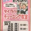 岡崎大樹寺店 タイラバチューニング教室開催のお知らせ♪