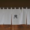 すしログ No. 201 鮨舳@高松市(香川県)