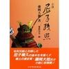 「尼子残照 感想」藤岡大拙さん(山陰中央新報社)