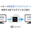 ROS2メッセージの遠隔リアルタイムデータ伝送を実現する新プロダクトのご紹介
