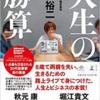【感想】【人生の勝算】秋元康さん、堀江貴文さんが絶賛していて気になったので読んでみました。