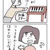 四コマ「ジジとおもちゃ①」