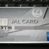 JALアメックスが届きました!(JALカード アメリカンエキスプレス普通カード)