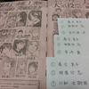 SOULCATCHER(S) 第1回キャラクター人気投票