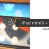 【衝動買い/Proとの比較】iPad mini 第6世代レビュー