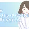 日本イラストレーター協会(JIA)の会員になりました