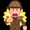 江戸川乱歩シリーズ!【大金塊】の小林芳雄君がかっこよすぎる。この姿勢は見習わなければ…