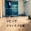 【野営・キャンプ】引っ越し先のリビングをアウトドア一色に Vol.2