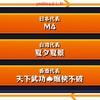 モンスト日記「く三つ巴対決》優勝チームを予想せよ!」予想ミッションは誰にする?2018/06/28 #モンスト