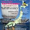 「すすめ北前船」第14回(秋田)