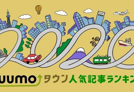 【2020年版】SUUMOタウン人気記事ランキング