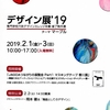 ★Campus Report★ クラーク高松卒業生の活躍(穴吹デザインカレッジ卒業・修了制作展)