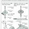 ミニ四駆 グレードアップパーツ No.150 FRP強化マウントプレートセット 説明書