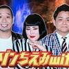 【3/26】アメトークのパクりたい1!withC(千鳥)が最高w