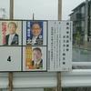 統一自治体議員選挙後半戦の顔ぶれ