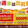 """【出前館】今週末""""も""""出前館!?初回利用1500円、既存ユーザーは500円オフクーポンを配布中!"""