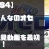 【初見動画】PS4【みんなのオセロ】を遊んでみての感想!