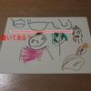 【育児】子供が初めて「文字」を書くと芸術作品になる
