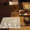 小料理バーこまきと生ビールと玉子焼きのお店青山