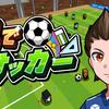 NintendoSwitch版「机でサッカー」のあらかじめダウンロードが開始!