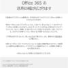 Office 365 Soloの利用可能台数が5台に増えるの??