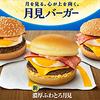 マクドナルドの新商品、濃厚ふわとろ月見バーガーが予想外に