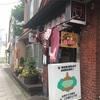 帯広市「焼肉平和園 帯広本店」平和園弁当をテイクアウト