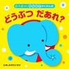 1歳の弟にも本を買おう!「どうぶつだあれ?」で、予想通り、喜んでくれた!