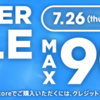PS Store サマーセール2018開始!7月26日〜8月15日まで、最大90%オフ!