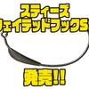 【ダイワ】樹脂ダングステン使用のフック「スティーズウェイテッドフックSS」発売!