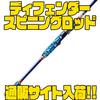 【フェイバリット】カラフルな海外ロッド「ディフェンダースピニングロッド」通販サイト入荷!