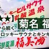 【★★★★】菊名 福美湯【昭和37年から続くいぶし銀のロッキーサウナとキンキンの水風呂】