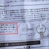 愛車のバイクVFR750F(RC36)の鳴らないホーン交換・仮取付け編