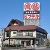 【オススメ5店】松阪(三重)にあるすき焼きが人気のお店