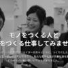 【イベント】「人材バリ活」 2/23(金)13時~17時