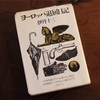 伊丹十三『ヨーロッパ退屈日記』