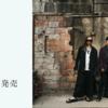 スピッツ16th Album『見っけ』2019年10月9日発売!「ありがとさん」