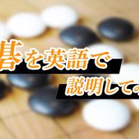 囲碁を英語で説明してみよう