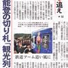 【雑記】北國新聞コラム「北陸新幹線 かがやきを追え」の中でのと鉄道「花いろラッピング車」の画像が取り上げられる【のと鉄道・花咲くいろは】