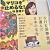 NHK国際放送が選んだ日本の名作&マリコを止めるな!の感想